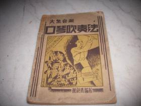 民国36年出版-萧剑青著-大众音乐【口琴吹奏法】!全一册