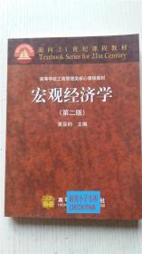 宏观经济学(第二版) 黄亚钧 主编 高等教育出版社 9787040183214