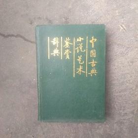 精装,中国古典小说艺术鉴赏辞典