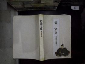 德川家康(第五部):龙争虎斗