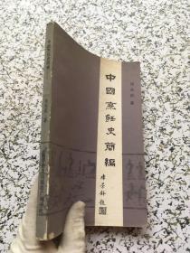 中国烹饪史简编