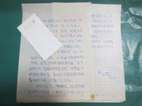 江苏作家 冯子礼 信札 八通15页