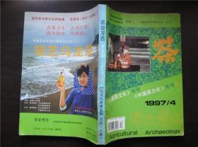 农业考古 1997-4《中国茶文化专号》(14)【五台山国际茶会专辑】