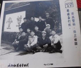 文革老照片,原照--成都杜甫草堂留影--毛主席语录--收藏夹相册