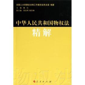 中华人民共和国物权法精解