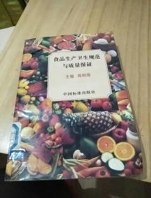 食品生产卫生规范与质量保证