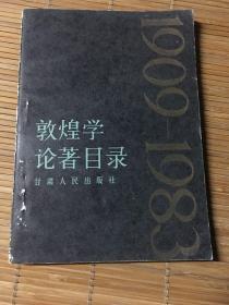 敦煌学论著目录 1909 -1983