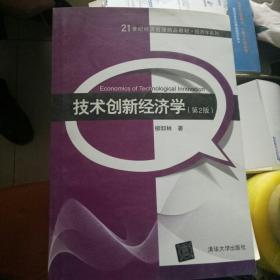 技术创新经济学(第2版)(21世纪经济管理精品教材经济学系列