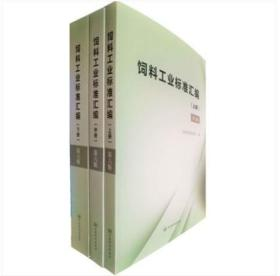 2019新版饲料工业标准汇编第六版 上中下3册 2019国家饲料工业标准汇编第6版