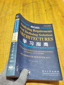 MCSD:Analyzing Requirements and Defining Solution Architectures学习指南:英文原版