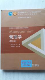 管理学(第三版) 周三多 主编 高等教育出版社 9787040284553