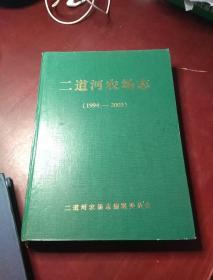 二道河农场志 1994-2003   2004-2013     单卖每本300元