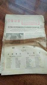 长春日报 1976年1月 都是单张的 还有其他月份的单张赠送