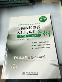 可编程控制器实用技术系列书:可编程控制器入门与应用实例(三菱FX2N系列)(第2版)