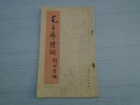 毛主席诗词——行书字帖(16开平装 1本,原版正版书 详见书影)