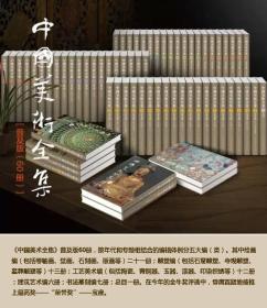 中国美术全集(60册)共3箱