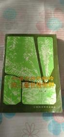 中国吉林天桥岭晚三叠世植物群