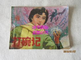 打碗记——江苏省淮剧团演出,戏剧连环画
