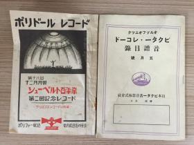 1928年日本出版【交响乐】相关刊物两册