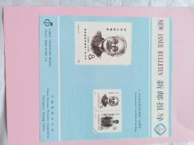 新邮报导1986年4