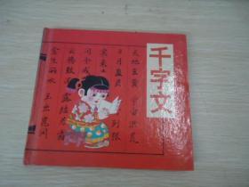 千字文--中华传统启蒙经典 【24开精装彩色】