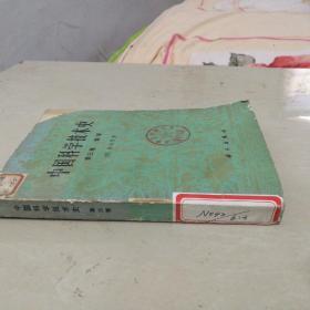 中国科学技术史.第三卷.数学