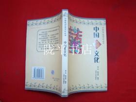 中国喜文化
