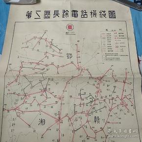 民国老地图  第三区长途电话线路图 鄂 湘 赣  尺寸54/40  民国三十五年