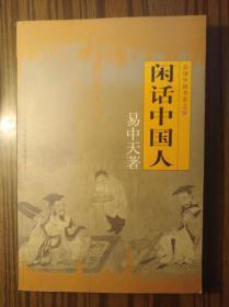 闲话中国人                           (大32开)《119》