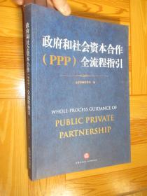 政府和社会资本合作(PPP)全流程指引  【16开】
