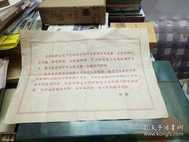 4开林彪语录宣传画
