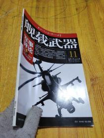 舰载武器 军事评论,2013年11月
