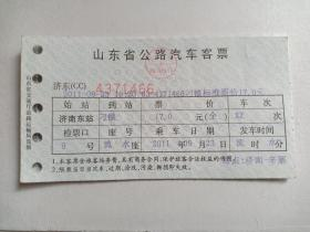 汽车票2 山东省公路汽车客票 济南东站——刁镇