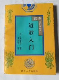 道教文化探秘丛书:道教入门
