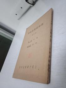 《新师范农业概要》第五册