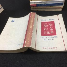 1949-1984法学论文目录集