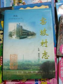 窑坡村志----河北沙河市地方志丛书【精装本有书衣】2004年一版一印2000册、品相以图片为准