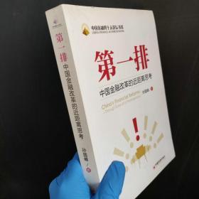 第一排:中国金融改革的近距离思考(包快递)