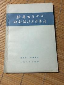 魏晋玄学中的社会政治思想略论