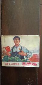 文革连环画  革命工人的好榜样--王明福