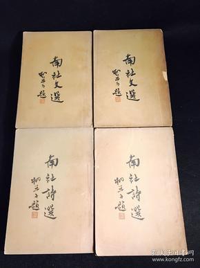 民国25年版:南社文选(上下册)南社诗选(上下册)四册合售