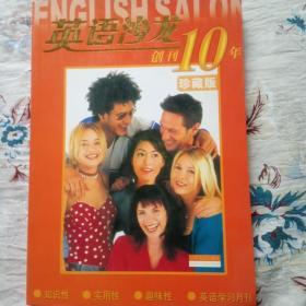 英语沙龙创刊10年珍藏版