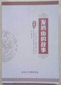 中国神化传说-----精卫填海传说地---长子县系列---------【发鸠山的故事】--------虒人荣誉珍藏