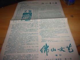 佛山文艺 增刊 第一期 创刊号--8开4版全
