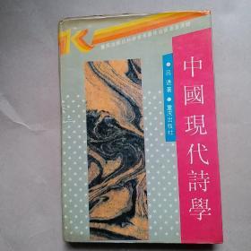 中国现代诗学