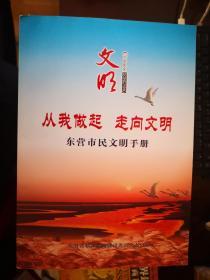 东营市民文明手册:从我做起 走向文明【南车库】71