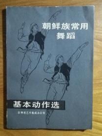 朝鲜族常用舞蹈【基本动作选】  C2