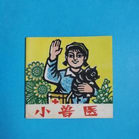 小兽医,西宁书