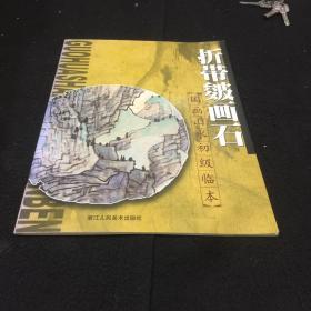 折带皴画石