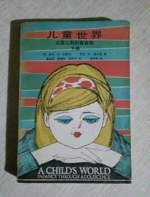 儿童世界——从婴儿到青春期 (下册)